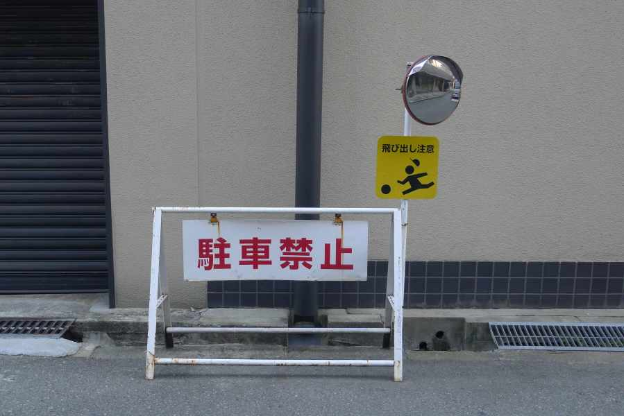 JAPAN / streetsigns